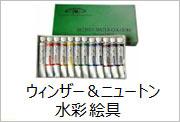 W&Nアーチスト透明水彩絵具(チューブ)