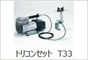 トリコンセット T33A-TJ3<シングルアクションセット>